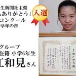 北島校の鈴江さんが作文コンクールに入選