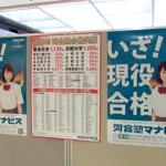 河合塾マナビス特別講演会「センター試験現代文攻略法」が開催されました