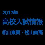 教育情報:愛媛の2017年県立高校入試が変わります