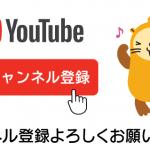 公式YouTubeチャンネル開設しました♪