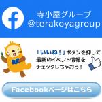 「Facebook」はじめました♪(≧◇≦)/