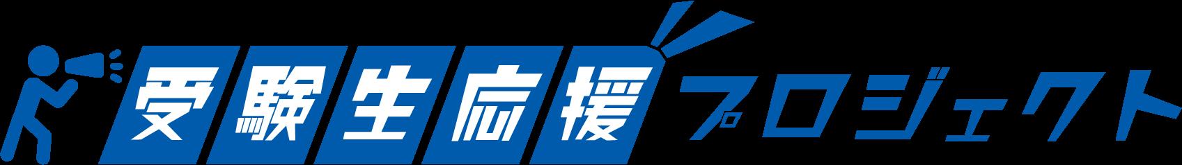 受験生応援プロジェクト_ロゴ