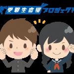 """""""受験生応援プロジェクト"""" スタートします!!"""