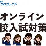 オンライン高校入試対策講座(対象:愛媛県立高校)開講!!