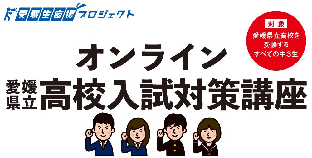 愛媛県立高校入試対策講座