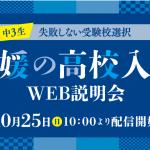 【特報】「愛媛県高校入試WEB説明会」の一部をお見せします!!