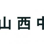 令和3年度・愛媛県立中学入試「合格」発表!!【県立松山西中等教育学校】