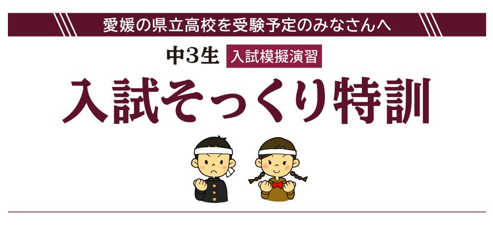 nyushi_sokkuri_pc_01