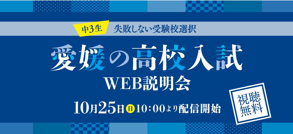 愛媛高校入試WEB説明会